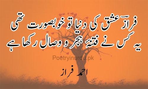 ahmad faraz poetry messages