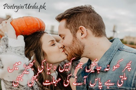 love poetry in urdu romantic