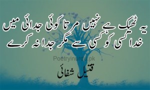 love poetry sms for lovers