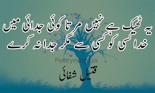 romantic shayari messages