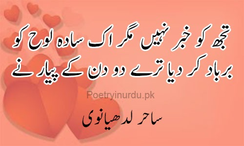 Love Poetry SMS