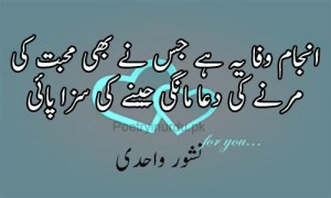muhabat shayari in urdu