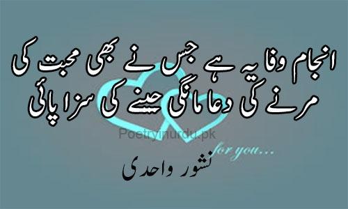 Muhabat Love Shayari