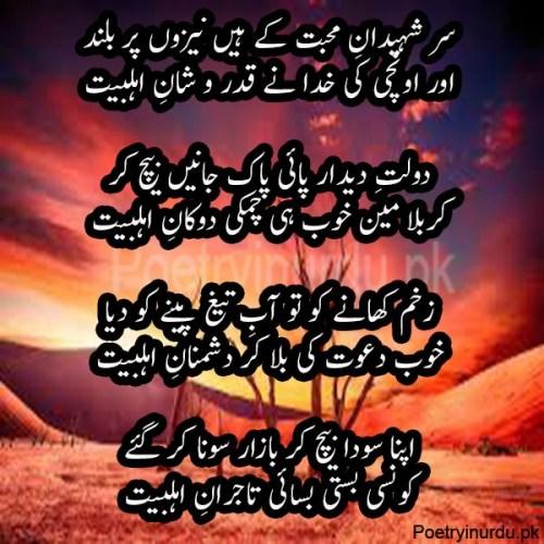 muharram poems in urdu
