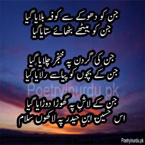 muharram salam