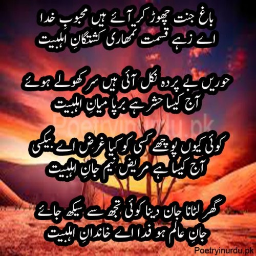 Poems about karbala