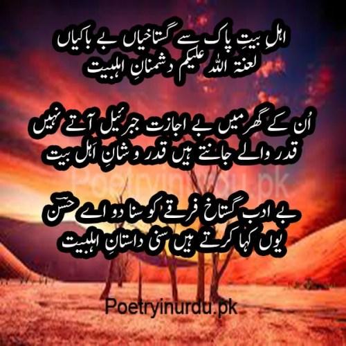 poems on karbala