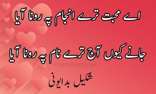 Poetry of Love in Urdu