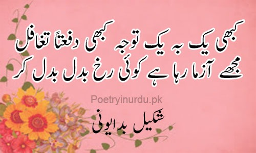 poetry messages for girlfriend