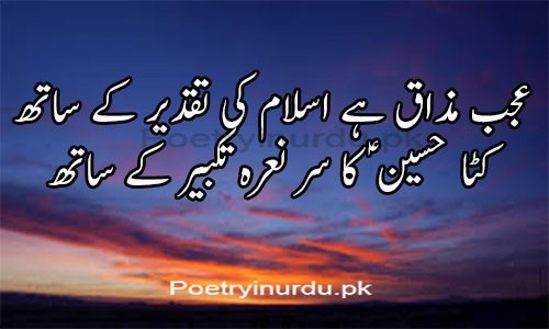 quotes of karbala in urdu