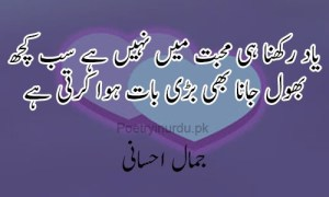 romantic poetry sms in urdu