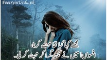 sad poetry sms urdu