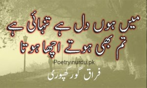 sad shayari sms in urdu