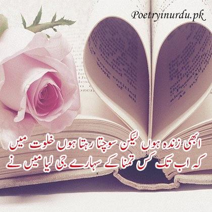 tamana poetry urdu
