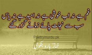 urdu sad poetry sms in urdu writing