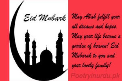 eid greetings, cards
