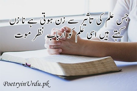 allama iqbal students poetry