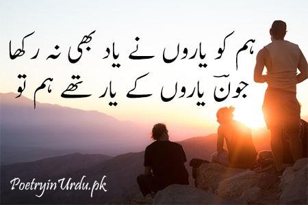 dosti shayari urdu images