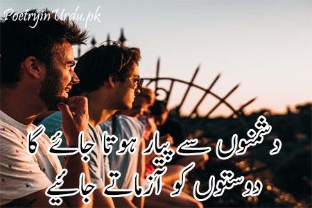 Friendship Poetry Urdu Dosti Shayari Images Poetry In Urdu