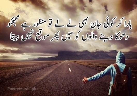 urdu attitude poetry