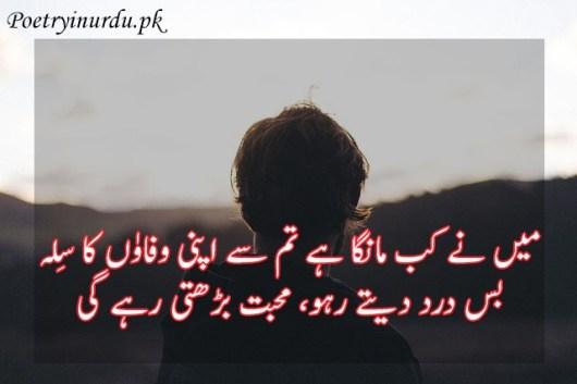 muhabat dard poetry