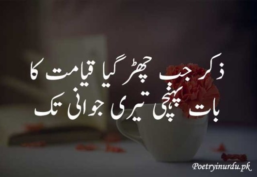 Heart touching poetry about life