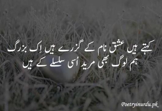 Urdu heart touching shayari