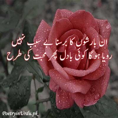 muhabat poetry
