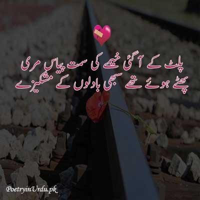 Dukhi poetry in urdu text