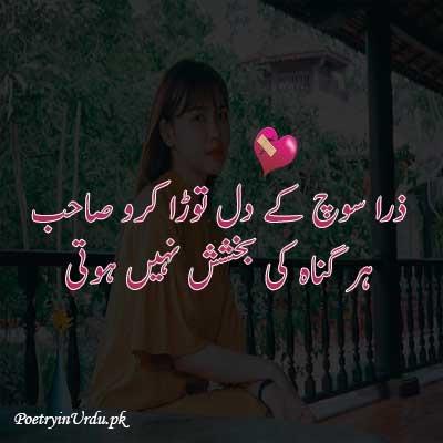 Dukhi poetry status