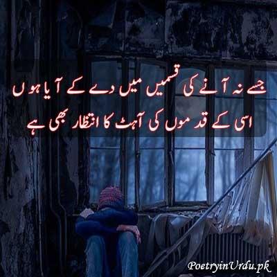 muntazir poetry 2 lines
