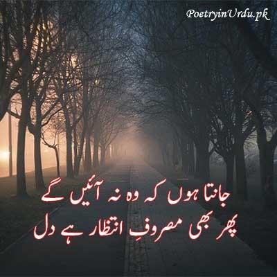 Intezar poetry in urdu two lines