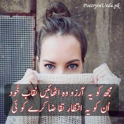 Intezar urdu poetry