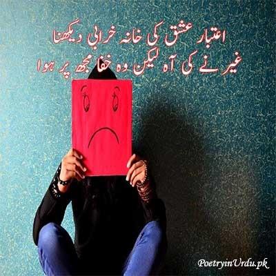 Ishq poetry in urdu 2 lines