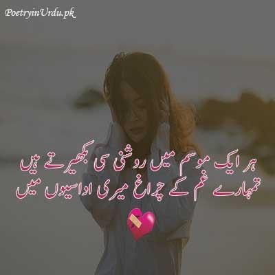 Sad dukhi poetry in urdu