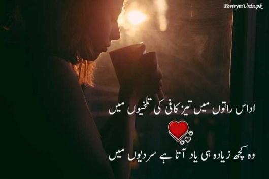Udas sham poetry