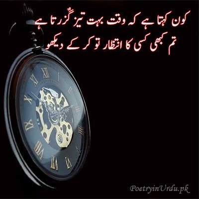 Waqat poetry