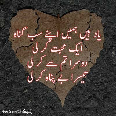 Yaad poetry sms