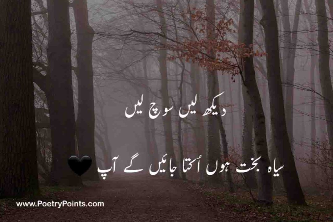 100 Best Urdu Poetry Image - Dukhi Shayari
