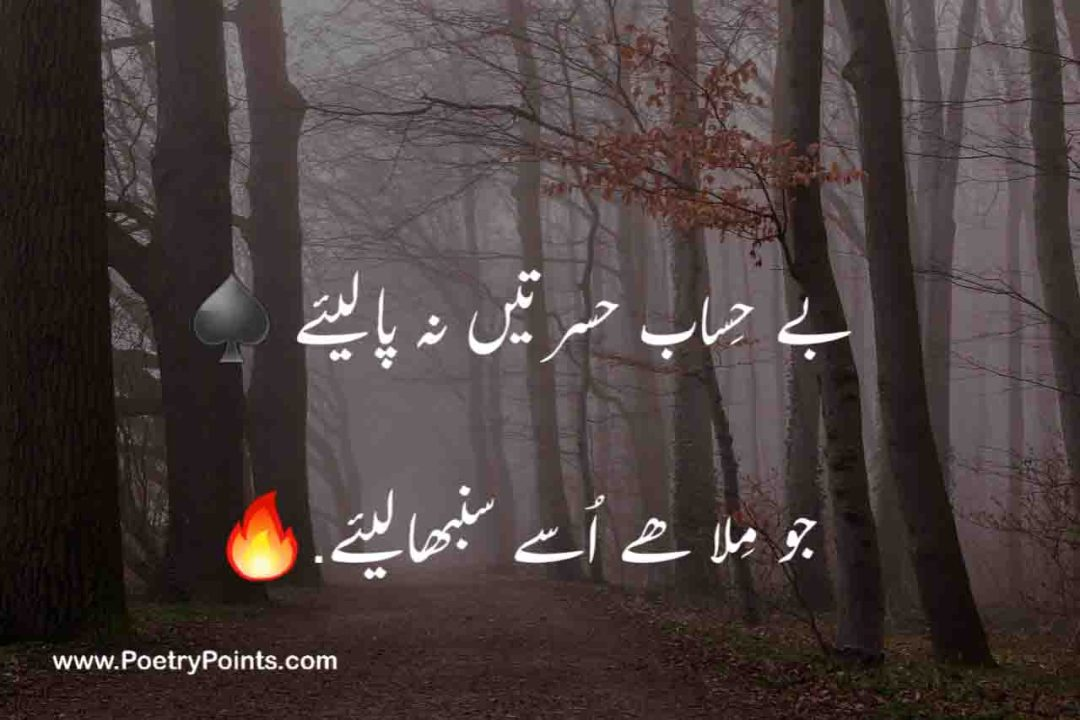 hasrat poetry
