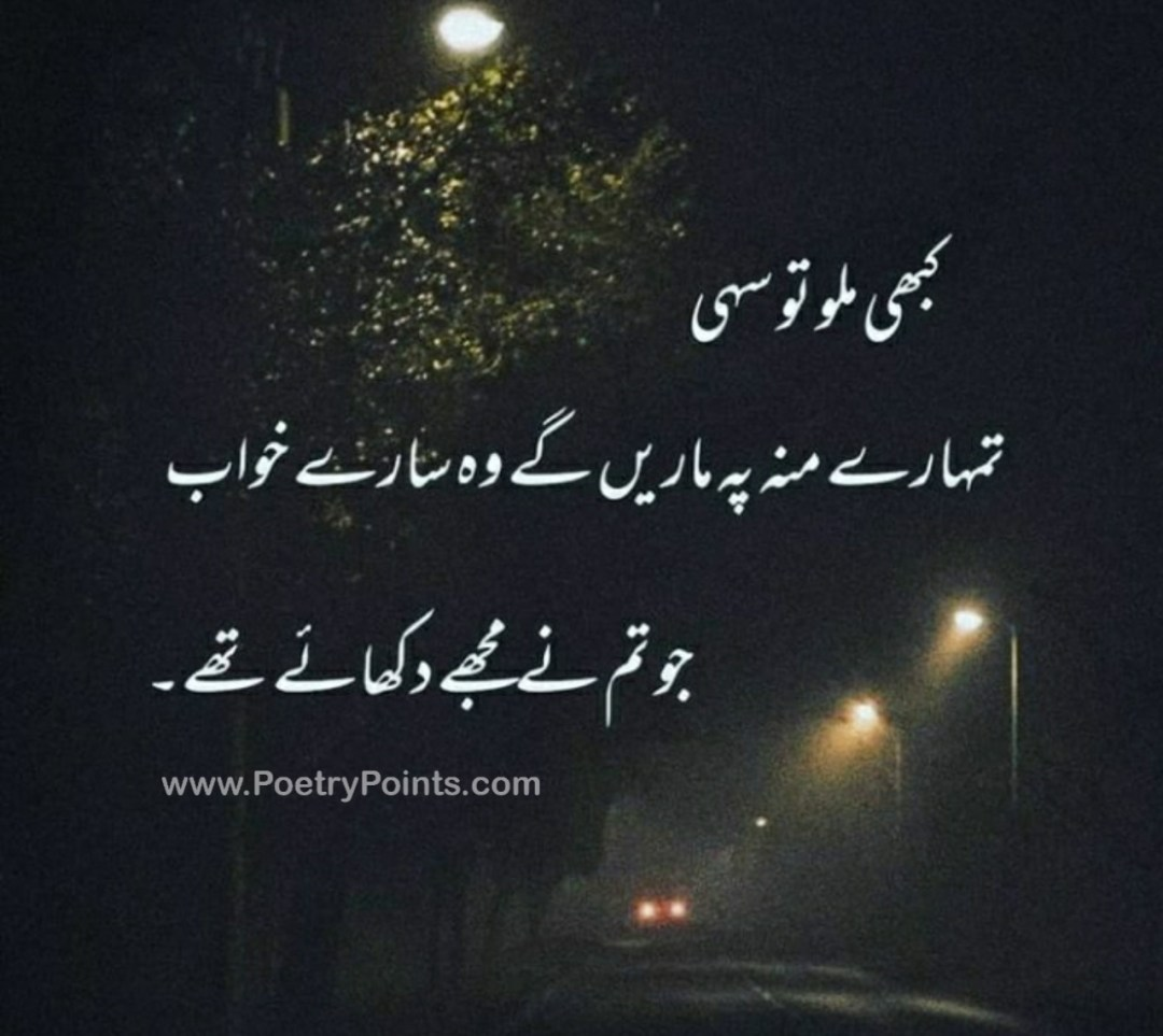 khaab poetry in urdu