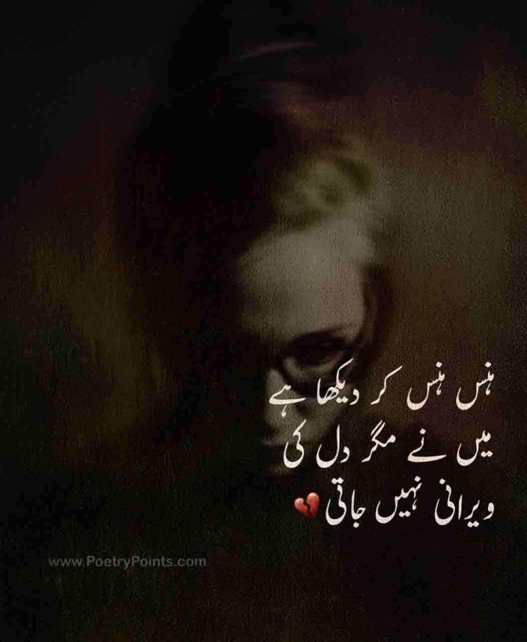 dil sad poetry