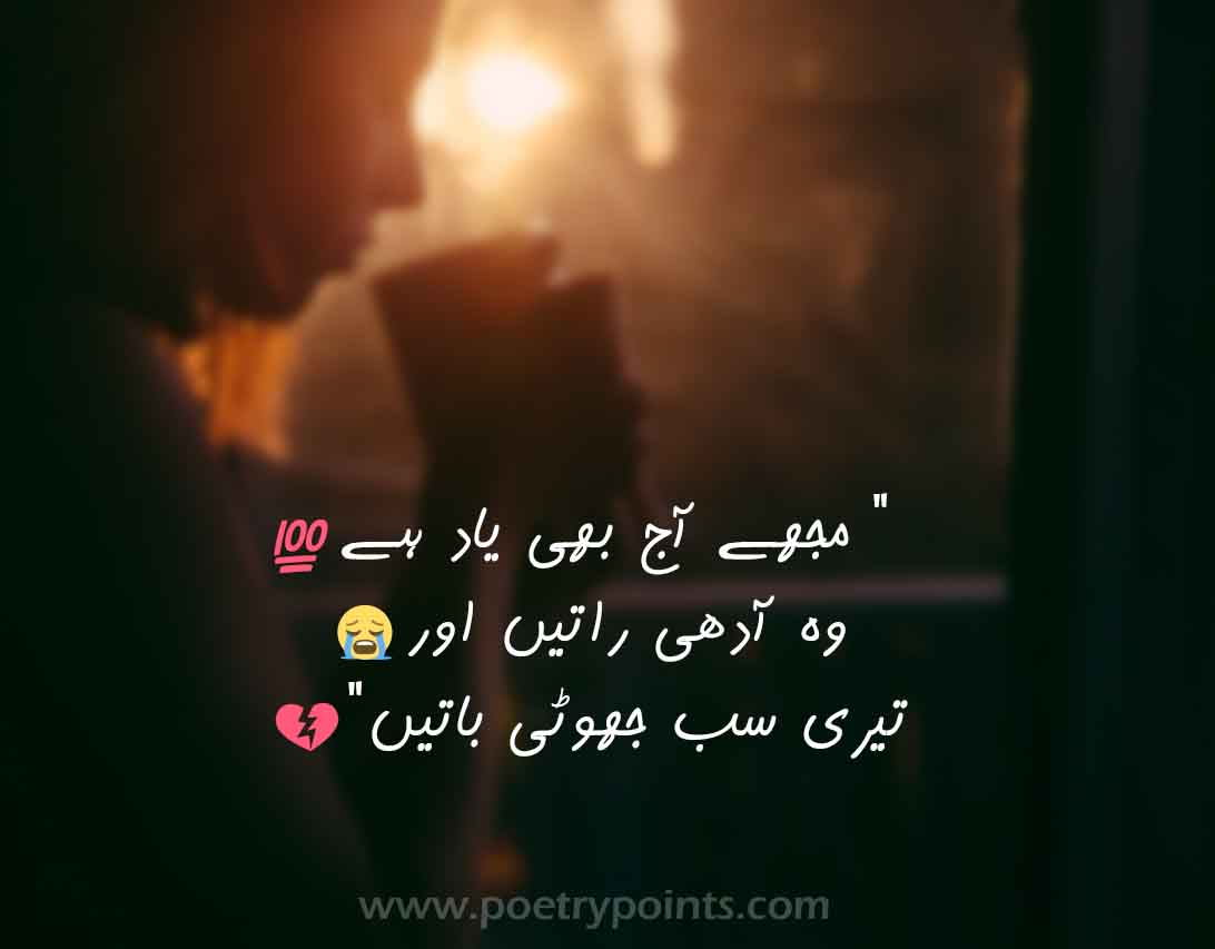 urdu poetry for girl