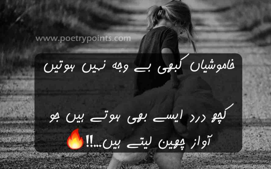 Dard Poetry and SMS | Best Dard shayari