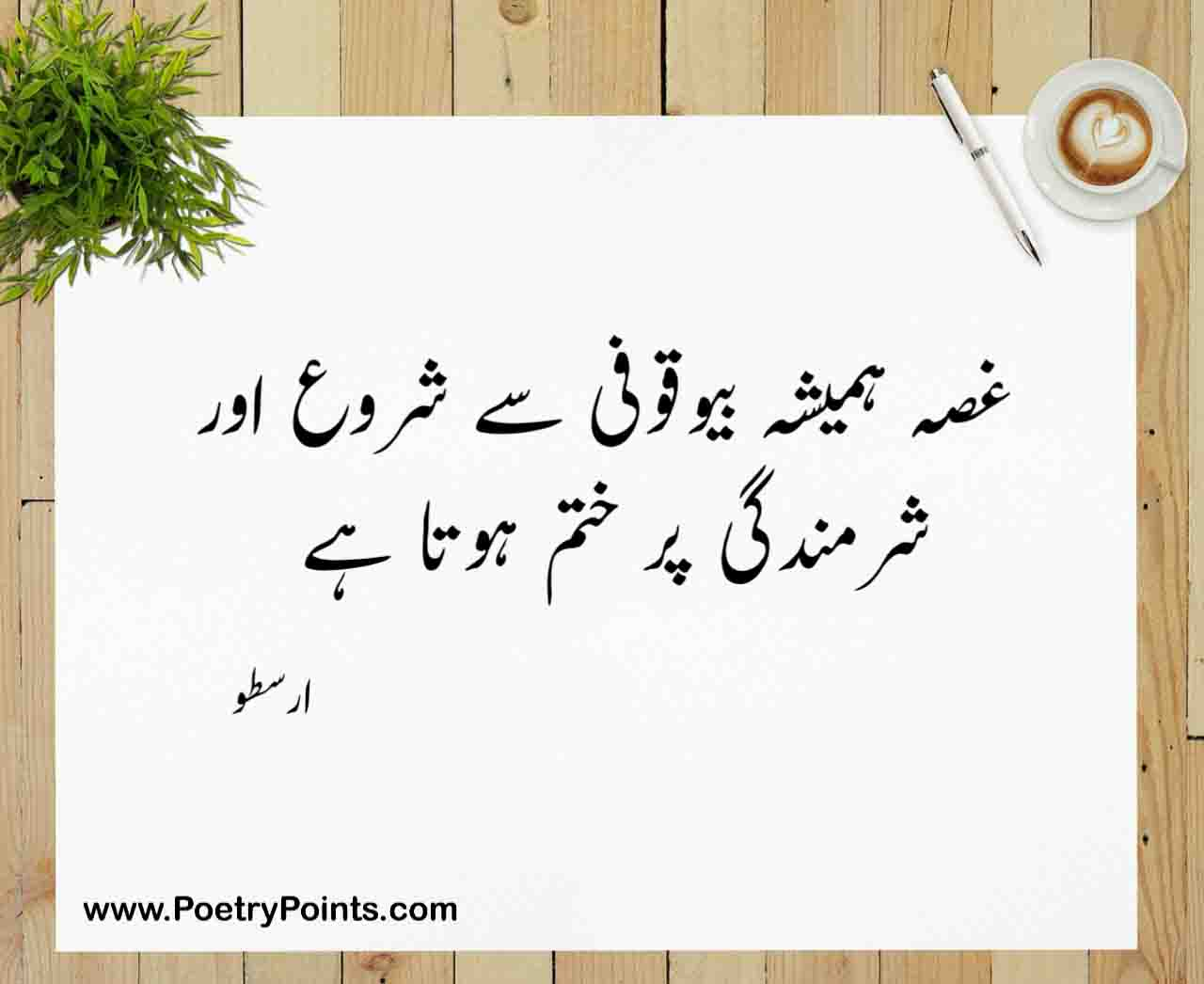 Motivational Quotes in Urdu