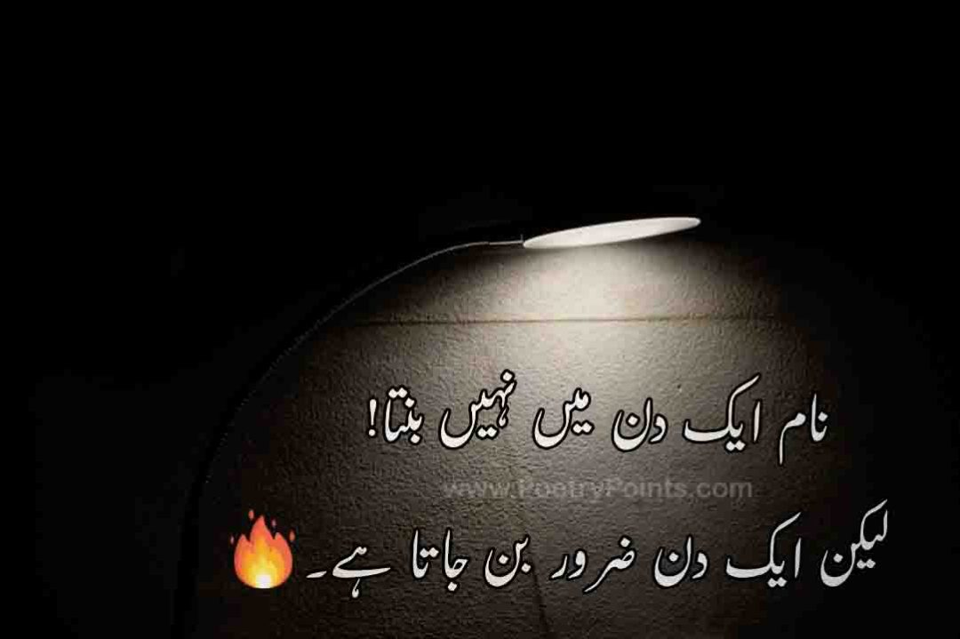 motivational quotes in urdu text