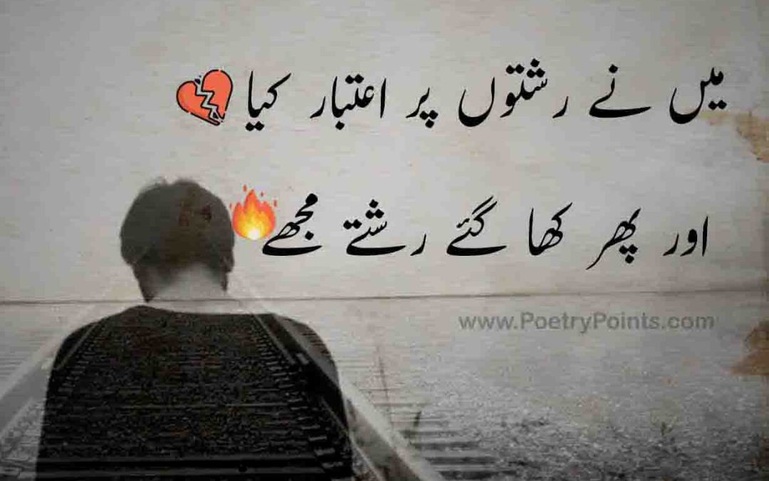 2 line Poetry in Urdu | Best Sad Poetry Pics