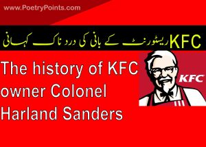 KFC Owner Story In Urdu | KFC Success Story