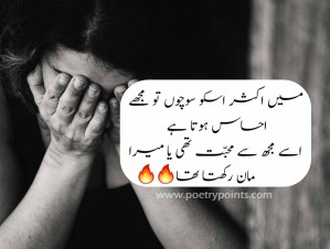 2 Line Broken Heart Poetry Sad Heart Touching Poetry