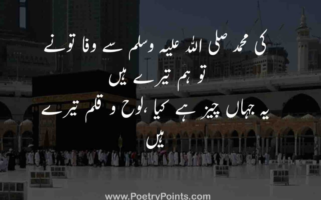 12 Rabi ul Awal Poetry and SMS with Image 2020